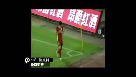 2013赛季中超联赛长春亚泰进球集锦_兼容格式 MP4_480x360