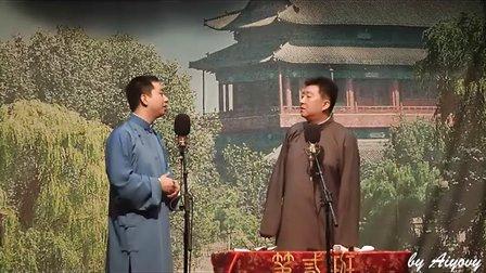 北京相声第二班11.08.20 王自健 陈朔《拴娃娃》