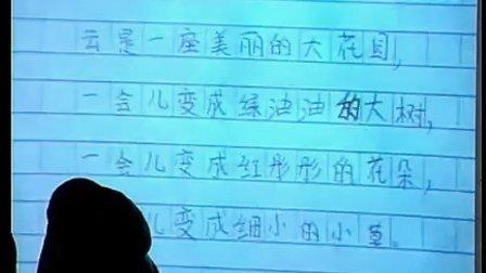 六年级作文教学《写儿童诗》(2010年福建省小学新课程习作教学观摩研讨会作文优质课)