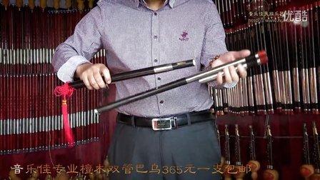 双管巴乌的保养 音乐佳民族乐器厂教你怎样保养双管巴乌