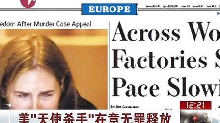 """美国《华尔街日报》:美""""天使杀手""""在意无罪释放[东方午新闻]"""
