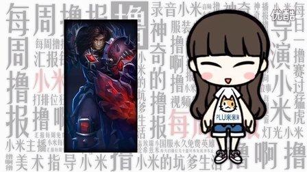 PLU英雄联盟LOL 小米 每周撸报 10月24号版