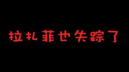 真相帝(一日一囧)20110928