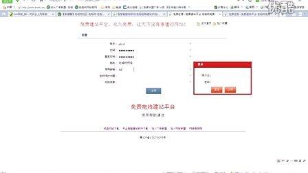 1-注册免费拖拽建站平台