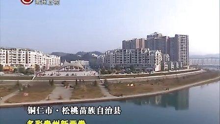 贵州新闻联播20131117铜仁市·松桃苗族自治县 多彩贵州新画卷