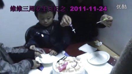 维维3周岁生日快乐
