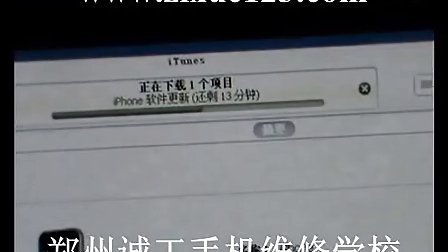 122_苹果手机刷机实例_手机维修视频_苹果维修视频教程 标清