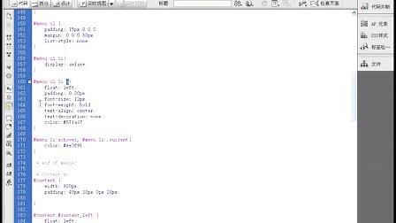 网页设计师培训大全--DIV2 交友网站的导航字体设置 [edusoft.com.cn 育碟软件]