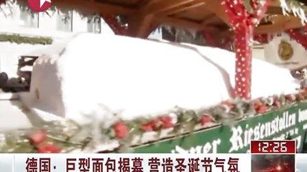 德国:巨型面包揭幕  营造圣诞节气氛[东方午新闻]