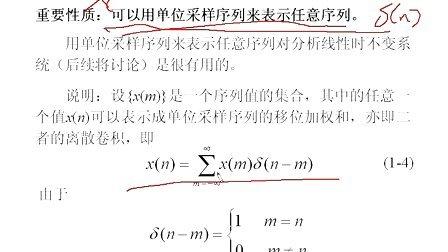 数字信号处理 上海交通大学 教学视频 02