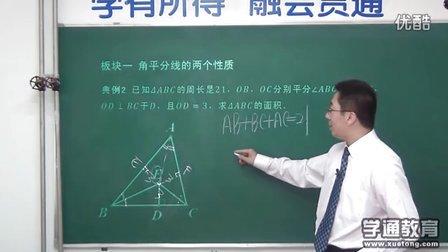 初二数学 第01讲 角平分线的性质典例2 主讲范士闯