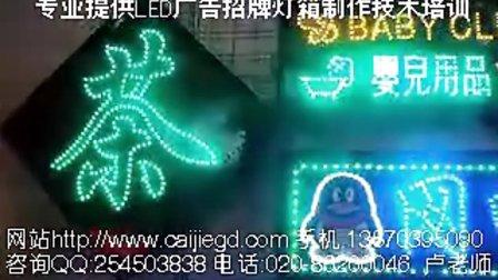 专业提供LED低成本电子招牌灯箱制作技术培训 广州彩杰光电