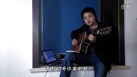 光阴的故事-吉他弹唱-孙辉