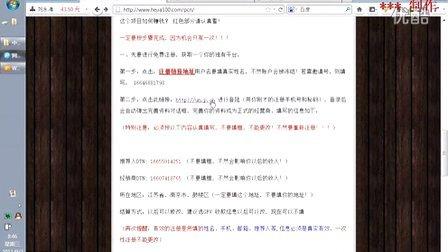 PCN推广注册教程