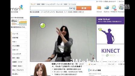 【营销案例】微软Kinect日本地区投放互动广告