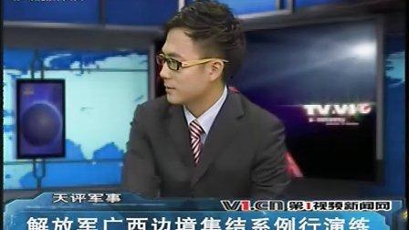 张天平:广西边境集结只是常规演练与南海毫无关系