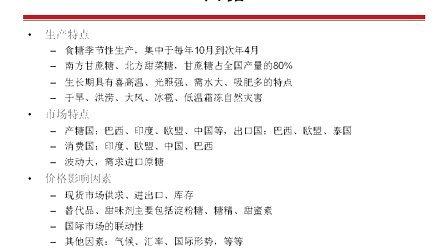 农产品期货介绍-东兴期货(上)