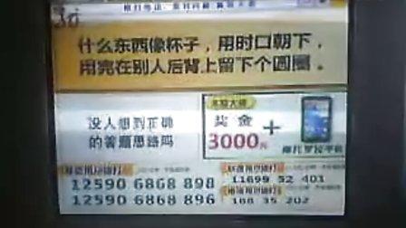 黑龙江省电视台法制频道公开行骗