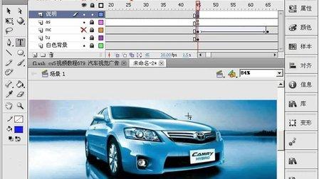 flash cs5视频教程681 汽车视频广告3