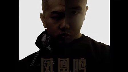 [奠 中国嘻哈]凤凰鸣shenyang pimpin(remix)