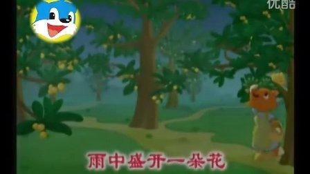 蓝猫MTV——送伞