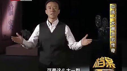"""中共""""一大""""背后的传奇故事  档案20110629"""