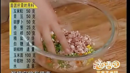 面香园 第95期 (三宝玉米饼)