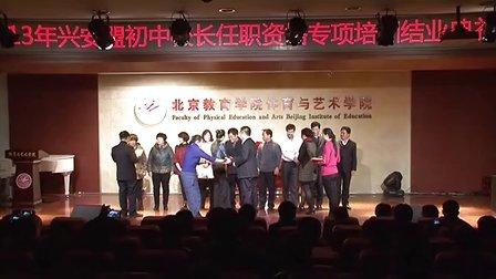 20131116兴安盟校长培训结业典礼06