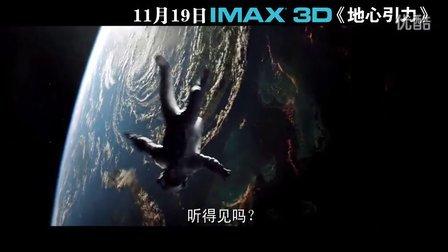 IMAX3D《地心引力》预告片-影评版
