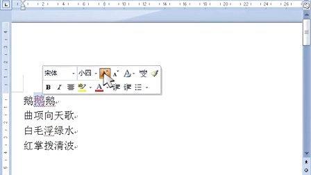 呼市计算机培训班word2007视频教程:第4节 保存保护窗体
