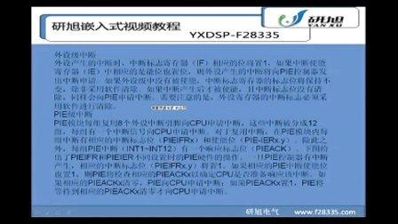TMS320F28335入门视频教程之PIE例程详述——研旭原创