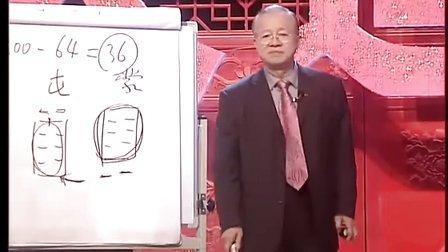 中华讲师网—曾仕强-大道易行第八集1