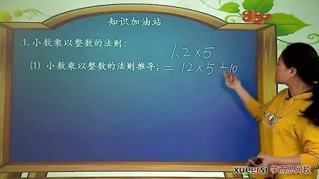 9583人教版五年级数学上下全册满分班(教材精讲奥数知识拓展)