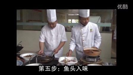 烹饪培训【砂锅鱼头】十步法