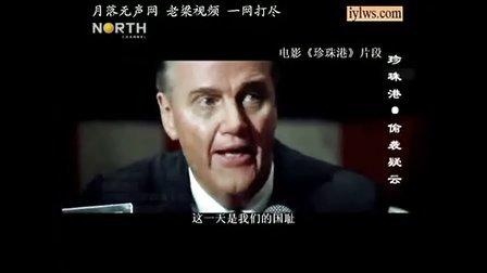 20131117老梁看电视:珍珠港偷袭疑云