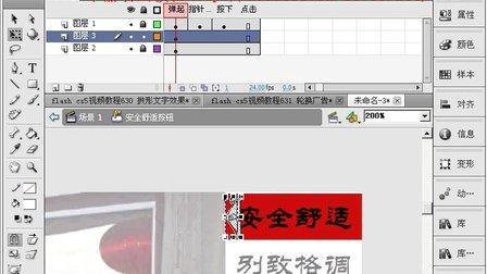 flash cs5视频教程632 网页轮换广告3