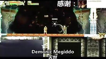 恶魔城:绝望协奏曲