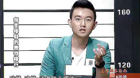 上海星尚频道《X诊所》身边毒物排行榜 标清
