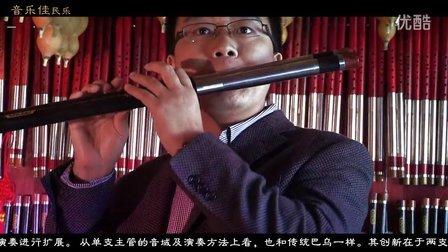 46 天路  F调音乐佳黑檀木双管巴乌教学示范
