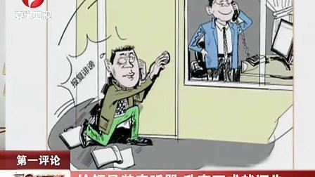 给领导装窃听器 升官不成就诬告 111224 每日新闻报