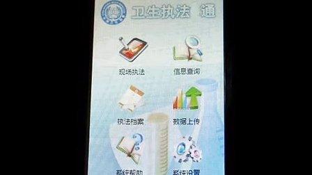 无线条码数据采集器(PDA)系统软件程序开发