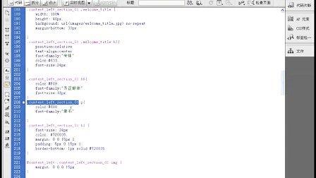 网页设计师培训大全--DIV4 交友网站的段落设置 [edusoft.com.cn 育碟软件]