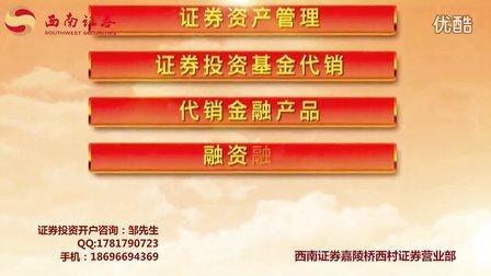 2013西南证券嘉西村营业部宣传片