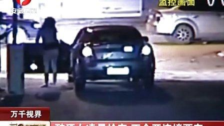 醉酒女凌晨抢车 不会开连撞两车 111227 每日新闻报