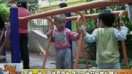 深圳一幼儿园体罚学生 孩子午休打闹被扎脚心    111115 晚报10点半