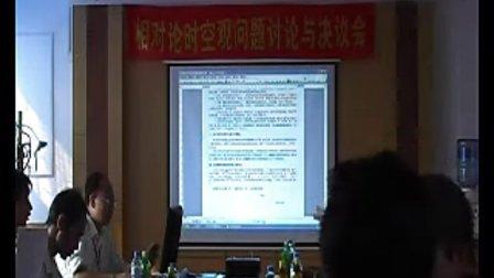 2007年北戴河相对论时空观问题讨论与决议会-7