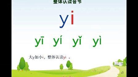 好学拼音 最新版8 y w 淘宝有售 学前小学孩子成人学拼音 培训教材