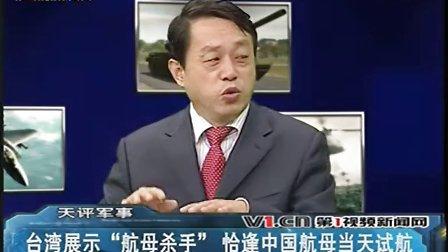 """张天平:美国""""明知故问""""中国航母用途众人皆知"""