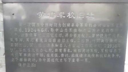 去黄埔军校旧址纪念馆参观
