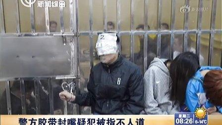 警方胶带封嘴疑犯被指不人道[上海早晨]
